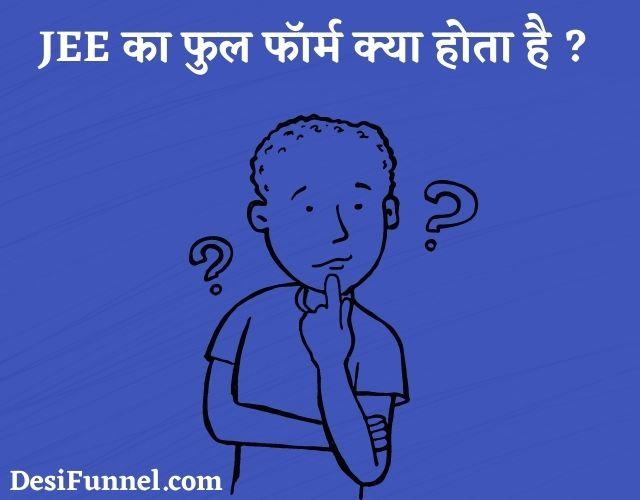 JEE Full Form in Hindi, जेईई का फुल फॉर्म क्या होता है ? जेईई की पूरी जानकारी