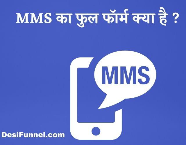 MMS Full Form in Hindi, एमएमएस का फुल फॉर्म क्या है ?