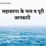 महासागर के नाम हिंदी में   Ocean Name In Hindi & English