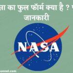 NASA Full Form in Hindi - नासा का फुल फॉर्म क्या है ? पूरी जानकारी