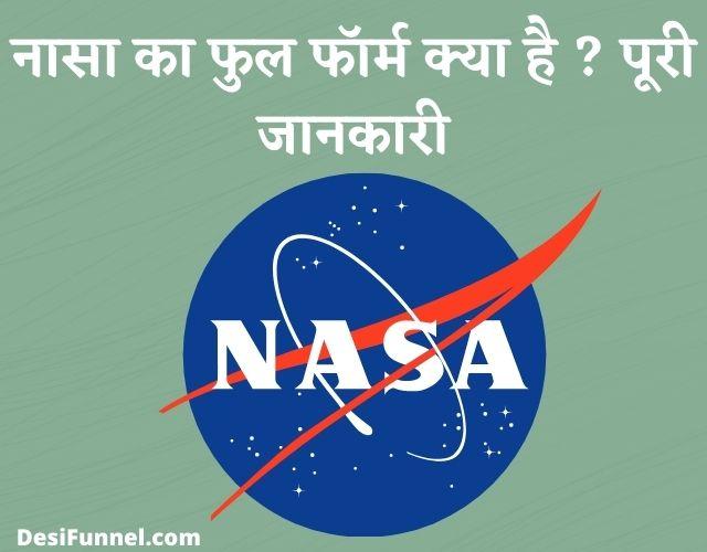 NASA Full Form in Hindi, नासा का फुल फॉर्म क्या है ? पूरी जानकारी