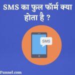 SMS Full Form in Hindi - एसएमएस का फुल फॉर्म क्या होता है ?