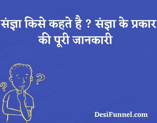 Sangya kise kahate hain, संज्ञा किसे कहते है ? संज्ञा के प्रकार की पूरी जानकारी उदाहरण सहित