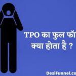TPO Full Form - TPO क्या है ? टीपीओ का फुल फॉर्म क्या होता है ?