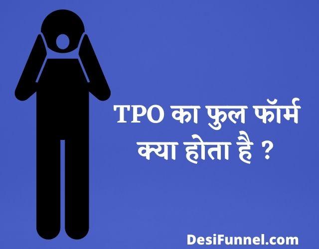 TPO Full Form, TPO क्या है ? टीपीओ का फुल फॉर्म क्या होता है ?