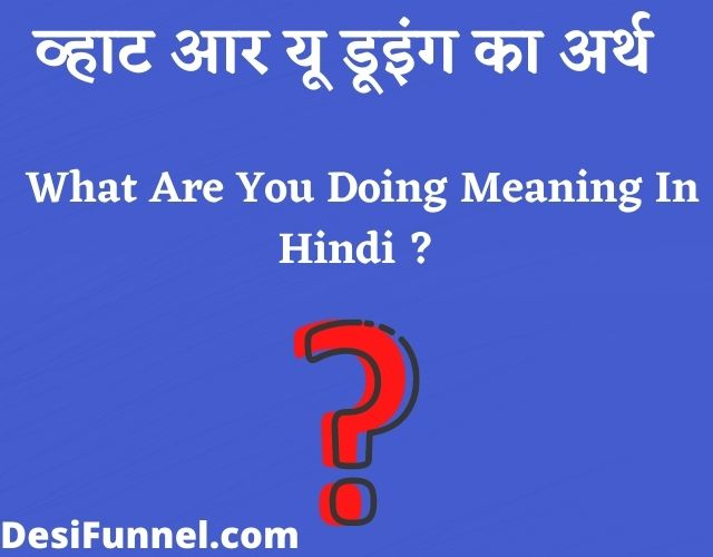 What Are You Doing In Hindi, व्हाट आर यू डूइंग का अर्थ