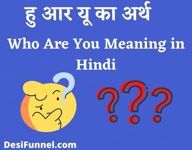 हु आर यू का अर्थ , Who Are You Meaning in Hindi