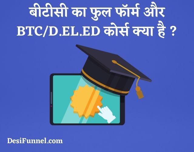 BTC Full Form, बीटीसी का फुल फॉर्म, BTC/D.EL.ED कोर्स क्या है ?