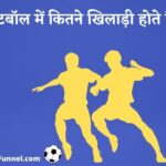 फुटबॉल में कितने खिलाड़ी होते हैं - Football Mein Kitne Khiladi/Player Hote Hai