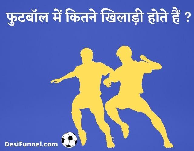 फुटबॉल में कितने खिलाड़ी होते हैं, Football Mein Kitne Khiladi/Player Hote Hai