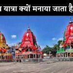 रथ यात्रा क्यों मनाया जाता है ? Rath Yatra 2021 की पूरी जानकारी