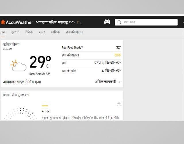 आने वाले कल मौसम कैसा रहेगा?, Kal Ka Mausam Kaisa Rahega