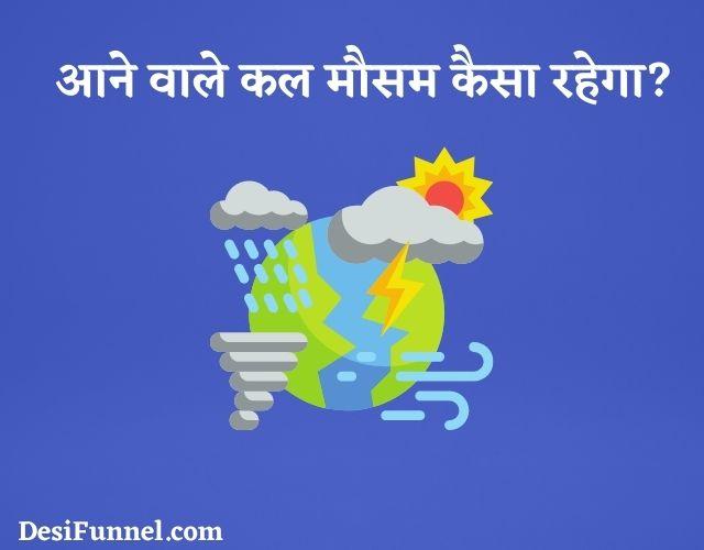 आने वाले कल मौसम कैसा रहेगा? - (2021) Kal Ka Mausam Kaisa Rahega