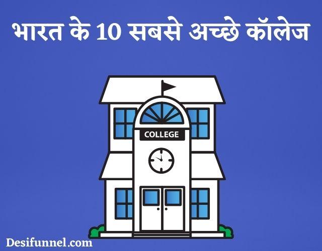 भारत के 10 सबसे अच्छे कॉलेज, Best Colleges In India