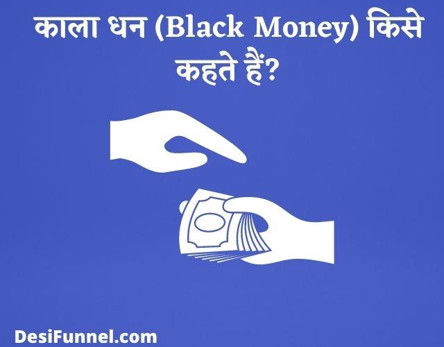 काला धन (Black Money) किसे कहते हैं?, Kala dhan kise kahate hain