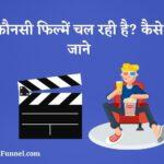 कौनसी फिल्में चल रही है? जाने - kaunsi filmain chal rahi hai