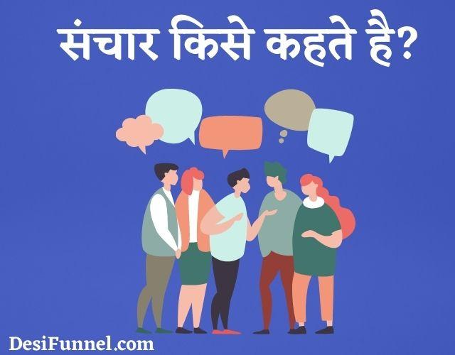 संचार किसे कहते है? संचार कितने प्रकार के होते हैं?