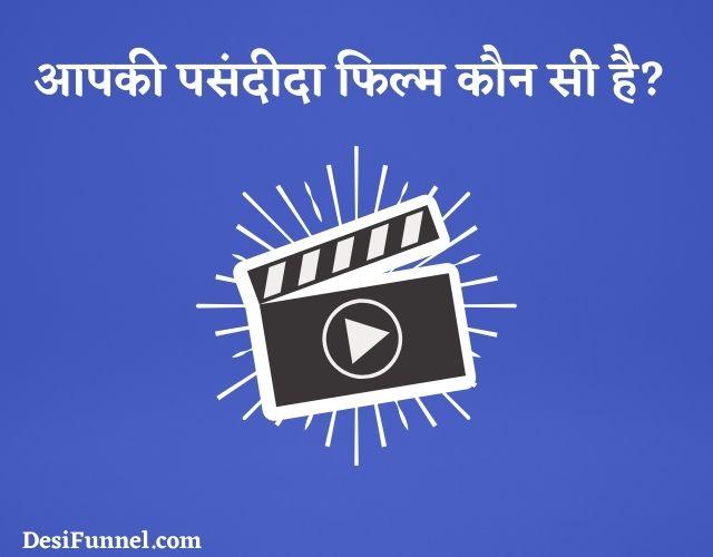 आपकी पसंदीदा फिल्म कौन सी है? - Apki pasandida film kaun si hai