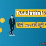 Teachmint app kya hai? Kaise use kare | Download for Laptop or PC