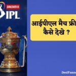 IPL Free Me Kaise Dekhe 2021   Top 5 Ipl Free live Tv Streaming Apps